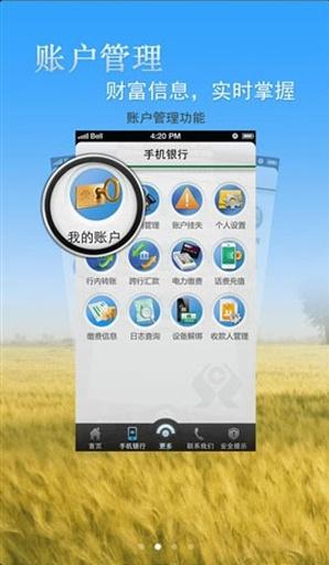 福建农村信用社手机银行客户端截图1