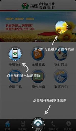 福建农村信用社手机银行客户端截图2