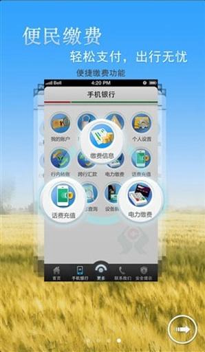 福建农村信用社手机银行客户端截图3