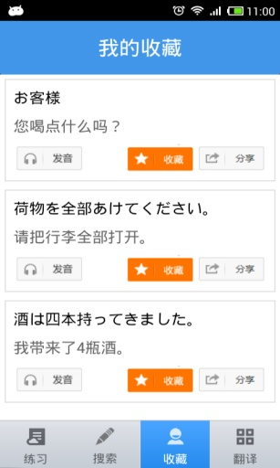 日语口语练习
