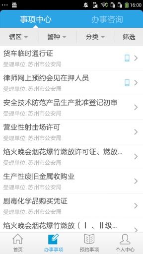 苏州公安手机App