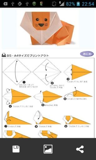 折纸步骤 截图5