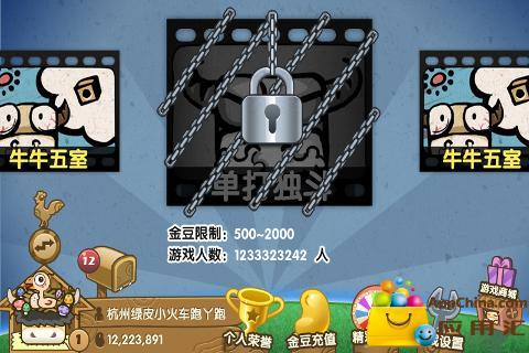 骰子牛牛 棋類遊戲 App-愛順發玩APP