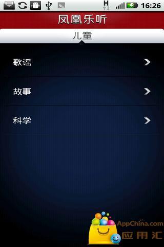 【免費書籍App】凤凰乐听-APP點子