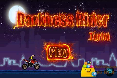 黑夜骑士之涡轮