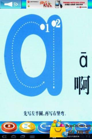 宝宝学拼音 生產應用 App-癮科技App