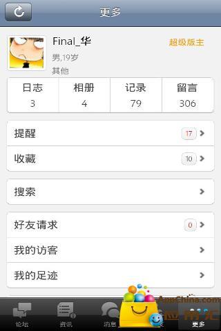 沙发客 社交 App-愛順發玩APP
