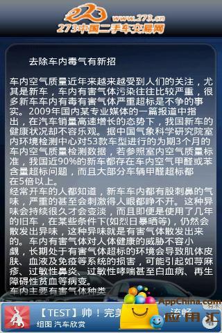 二手汽车 生活 App-愛順發玩APP