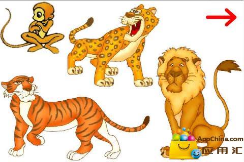 儿童识动物