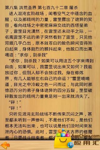 体尊(全集)截图4