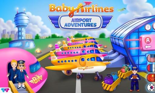 儿童航空截图0