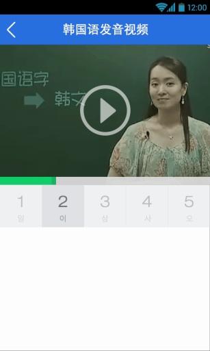 疯狂韩语发音截图5