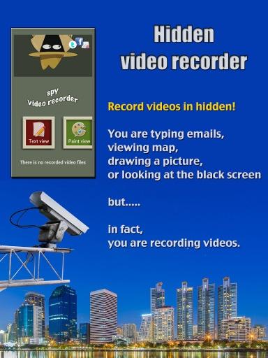 【spy Recorder】间谍录像机