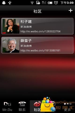 杜子建 社交 App-愛順發玩APP