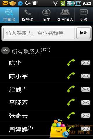 [APP] WeChat懶人必備即時通訊軟體 - 痞客邦PIXNET