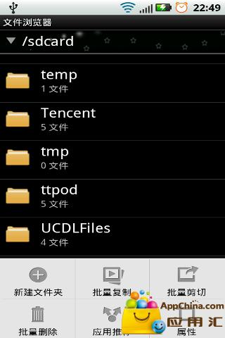 玩免費工具APP|下載文件管理器 app不用錢|硬是要APP