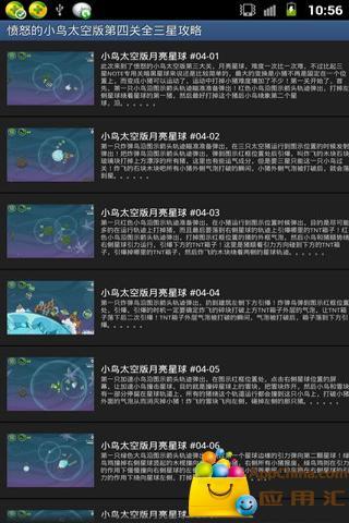 愤怒的小鸟太空版第四关全三星攻略 益智 App-愛順發玩APP
