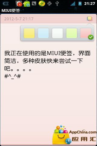 MIUI便签|玩生活App免費|玩APPs
