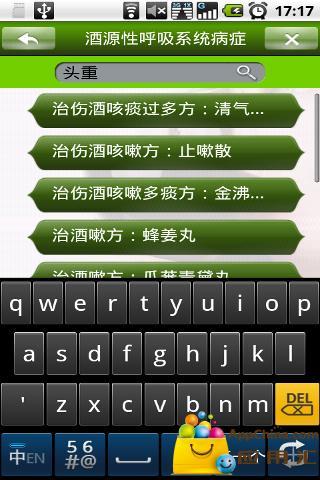 【免費生活App】千杯不醉-APP點子