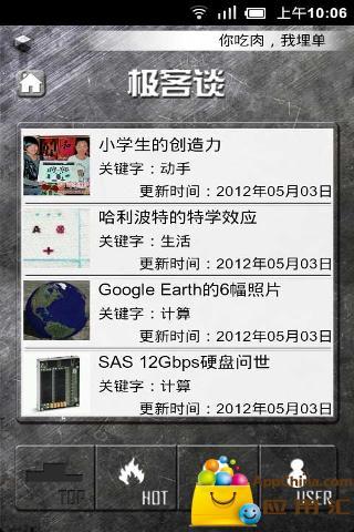 极客谈 新聞 App-愛順發玩APP