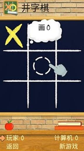 井字棋截图4