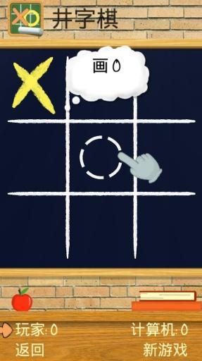 井字棋截图9
