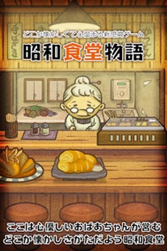 昭和食堂物語~どこか懐かしくて心温まる新感覚ゲーム~
