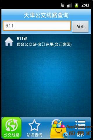 天津公交线路查询截图0