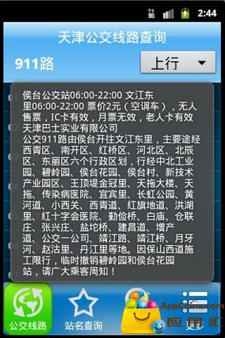 天津公交线路查询截图1