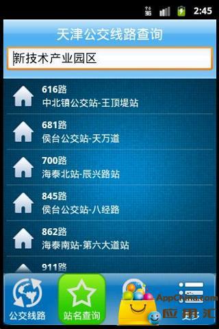 天津公交线路查询截图2