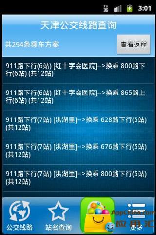 天津公交线路查询截图4