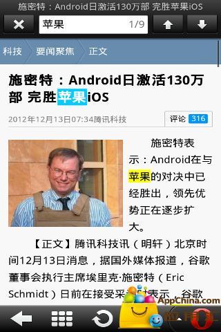 欧朋浏览器HD截图2