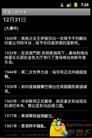 台灣百年歷史地圖on the App Store - iTunes - Apple