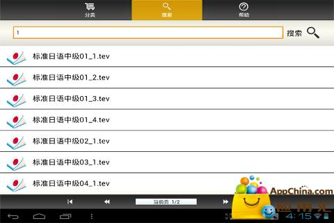 日语在线课堂
