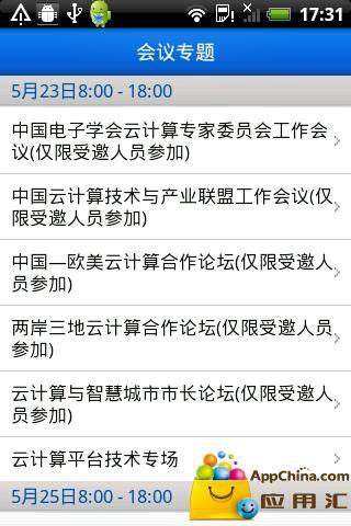 云计算大会 新聞 App-愛順發玩APP