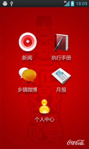 可口可乐中国乡镇市场发展