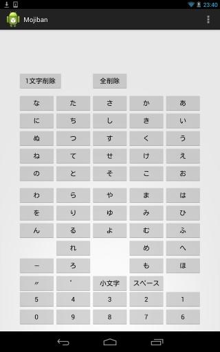 平仮名の文字盤