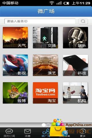 微讯 生活 App-癮科技App