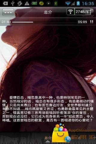 暗恋之歌 媒體與影片 App-愛順發玩APP