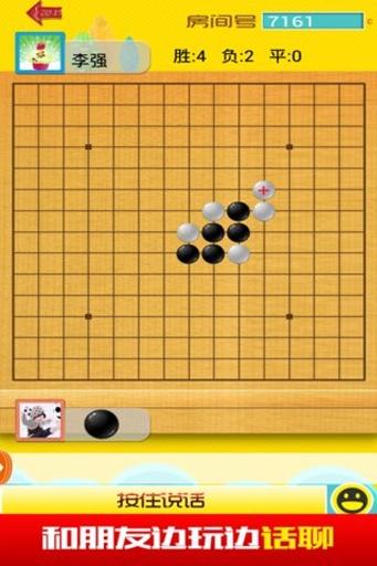 五子棋朋友圈对战截图2