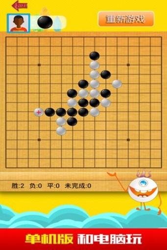 五子棋朋友圈对战截图3