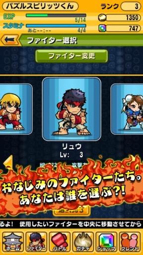 街头霸王:解谜之魂 Street Fighter:Puzzle截图2