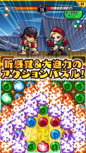 街头霸王:解谜之魂 Street Fighter:Puzzle截图3