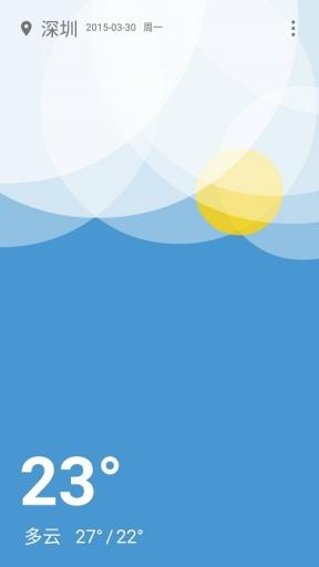 一加天气截图3