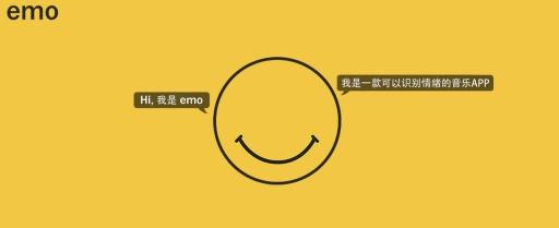emo截图1