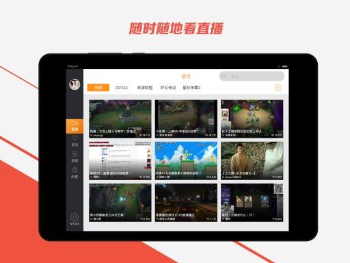 斗鱼tv下载_斗鱼tv安卓版免费下载到手机-应用汇
