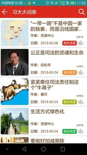 学习中国截图1