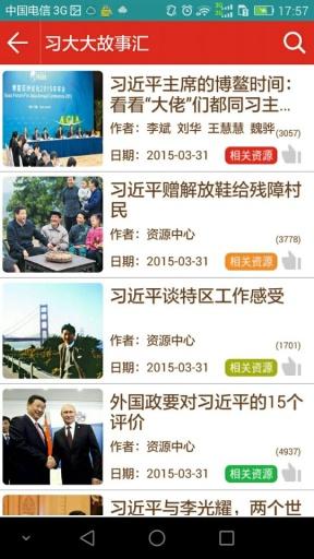学习中国截图2