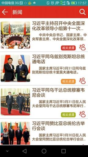 学习中国截图3