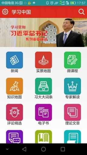 学习中国截图4